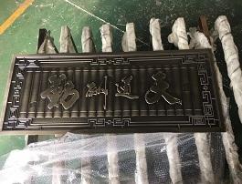 铝浮雕 天道酬勤