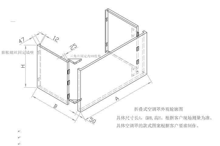 折叠式空调罩外观轮廓图
