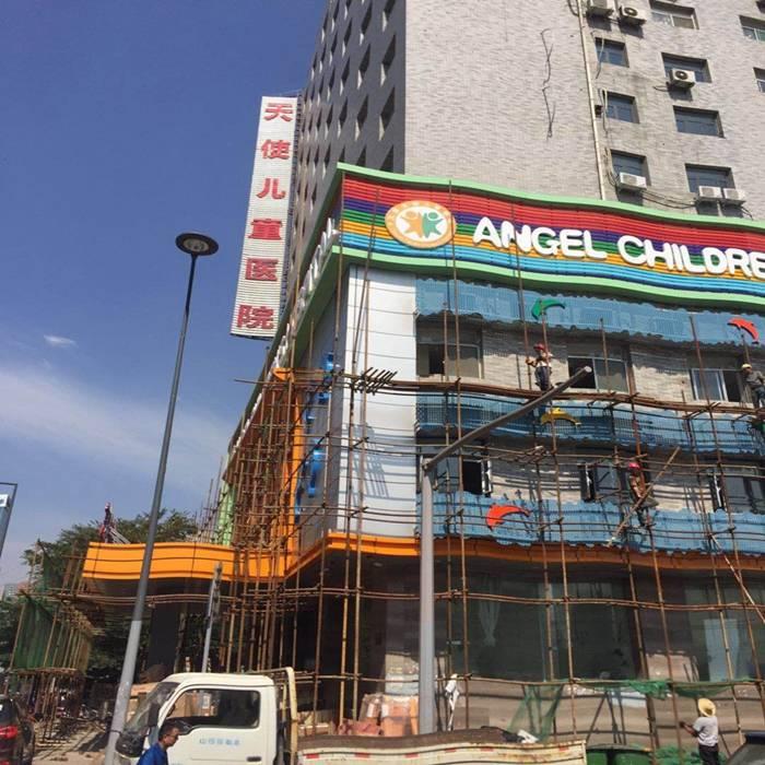 天使儿童医院外墙立面改造工程