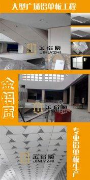 广州大型广场铝单板工程顺利竣工案例效果图