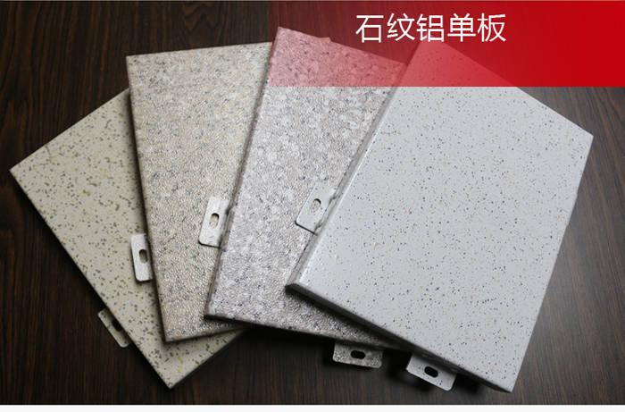 仿石材铝单板厂家  金铝质
