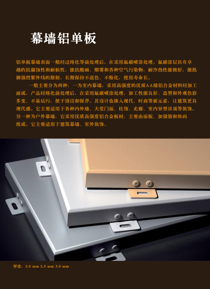 幕墙铝单板厂家   金铝质