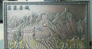 装饰铝浮雕壁画