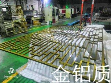 黄钛金镂空雕花铝屏风厂家定做